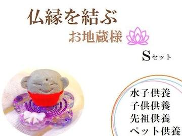 お地蔵様S★水子・子供・先祖・ペット供養★梵字★パワーストーン/占