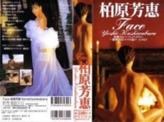 柏原芳恵-Face < タレントグッズの