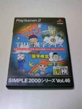 即決 PS2 THE 漢字 クイズチャレンジ! 漢字検定 / 勉強 学習 漢検 ゲーム