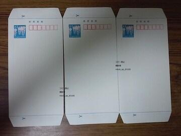 郵便書簡(ミニレター)3枚新品未使用★ポイント切手金券可