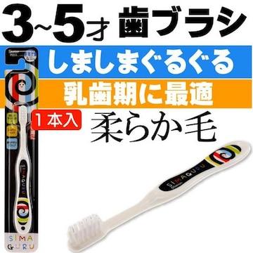しましまぐるぐる 歯ブラシ園児用 3〜5才 TB5S Sk1518