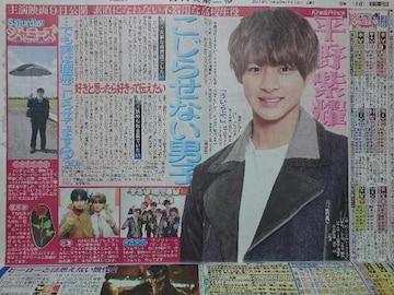 '18.11.3King&Prince平野紫耀 日刊スポーツ連載記事サタデージャニーズ