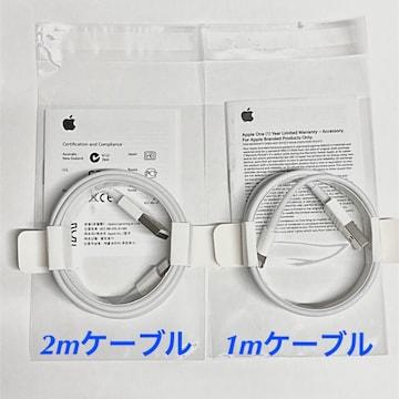 純正iPhoneケーブル(1m→1本)(2m→1本)!