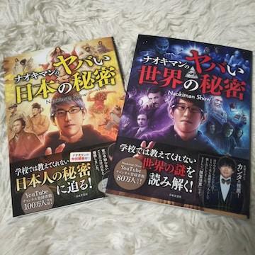 ナオキマンのヤバい日本の秘密☆世界の秘密☆2冊セットで