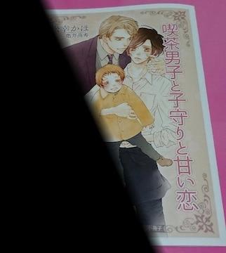 松幸かほ 喫茶男子と子守りと甘い恋 コミコミスタジオ購入特典小冊子