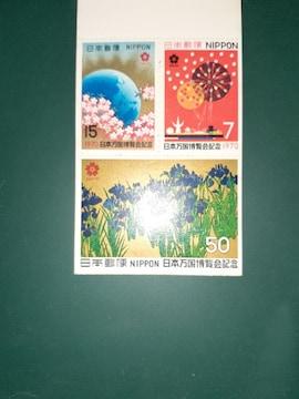 日本万国博覧会切手帳【未使用記念切手】一次銀
