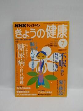 1807 NHK きょうの健康 2007年 07月号