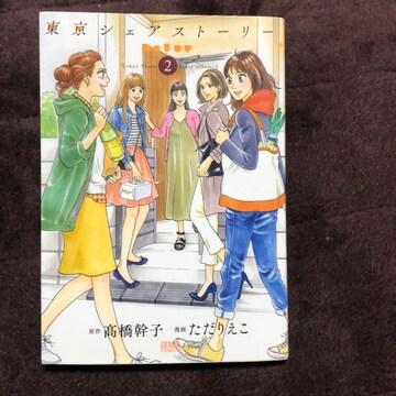 東京シェアストーリー2巻 切手ok