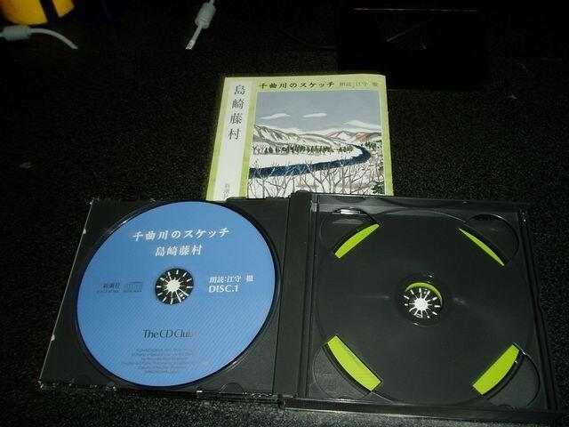 朗読CD「島崎藤村~千曲川のスケッチ/江守徹」2枚組 通販限定 < CD/DVD/ビデオの