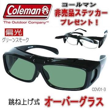 【送料無料】メガネの上から コールマン 偏光オーバーグラス/1-3