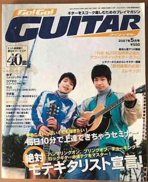 ★送料無料■GO!GO!GUITAR 2007年月5号 ギタースコア40曲掲載