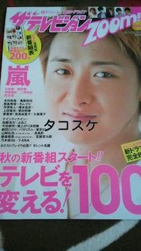 ザテレビジョンZoom 大野さん表紙2011年