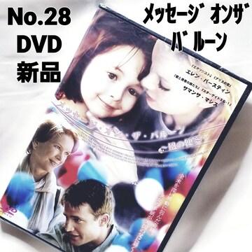 No.28【メッセージオンザバルーン】【DVD 新品 ゆうパケット送料 ¥180】
