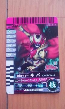 ガンバライド<セブンイレブンスタンプラリー>¥30スタ