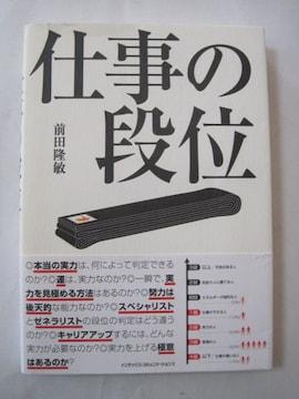仕事の段位 前田 隆敏 (著)