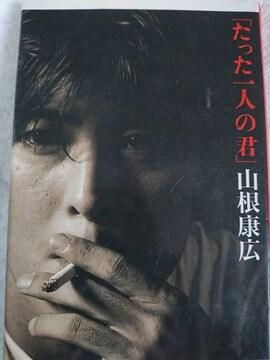 山根康広/たった一人の君/ソニーマガジンズ/第一刷初版発行1994年稀少