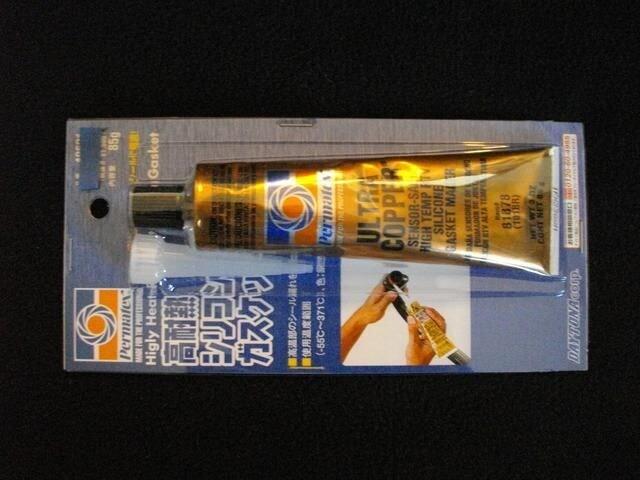 (90) ビラーゴ250 YD125 FZ250 高耐熱 シリコン 液状 ガスケット シール剤 < 自動車/バイク