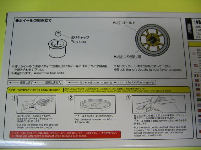アオシマ 1/24 ザ・チューンドパーツ No.42 ビルボ 14インチ AD-R引っ張り < ホビーの
