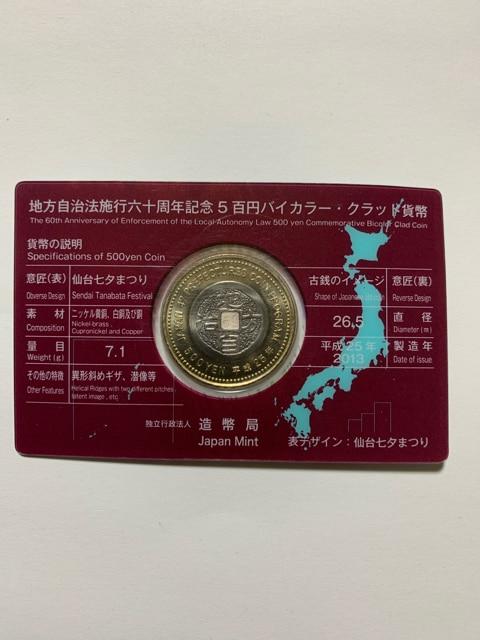 地方自治 500円バイカラーグラッド カードタイプ 宮城県