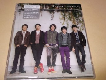 レア☆嵐 マイガール 初回限定盤 CD+DVD 時計じかけのアンブレラ