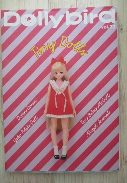Dollybird ドーリィバード vol.22 DoranDoran ベッツィ  < おもちゃの