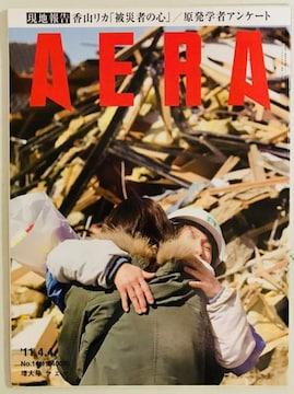 アエラ1276号特大号東日本大震災クリックポスト配送可能