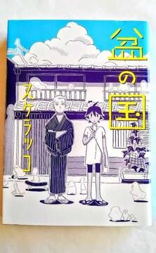 盆の国 スケラッコ 全1巻 コミック 全巻 マンガ本 完結 漫画本
