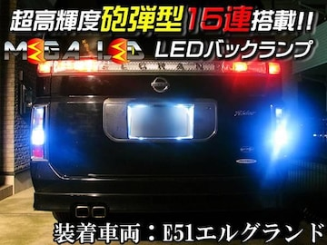 Mオク】ステップワゴンRG1/2/3/4系後期/バックランプ高輝度15連