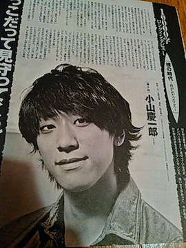 Myojo NEWS 小山慶一郎くん 裸の時代10000字インタビュー