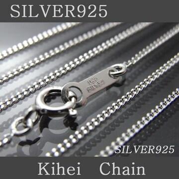喜平チェーン新品即決SV92545cm高品質