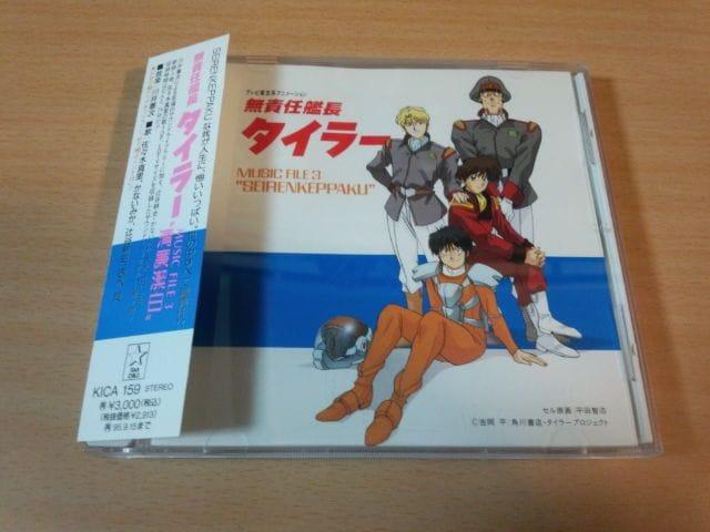 CD「無責任艦長タイラーMUSIC FILE 3清廉潔白」川井憲次●  < CD/DVD/ビデオの