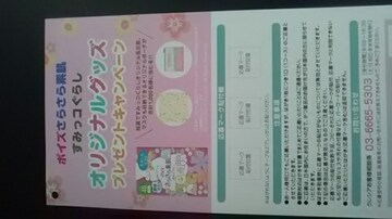 日本製紙クレシア、ポイズすみっコぐらしグッズ専用応募はがき5枚