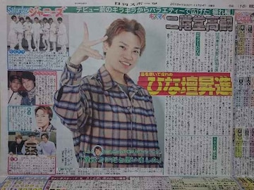 '18.11.24Kis-My-Ft2二階堂高嗣 日刊スポーツ連載記事サタデージャニーズ