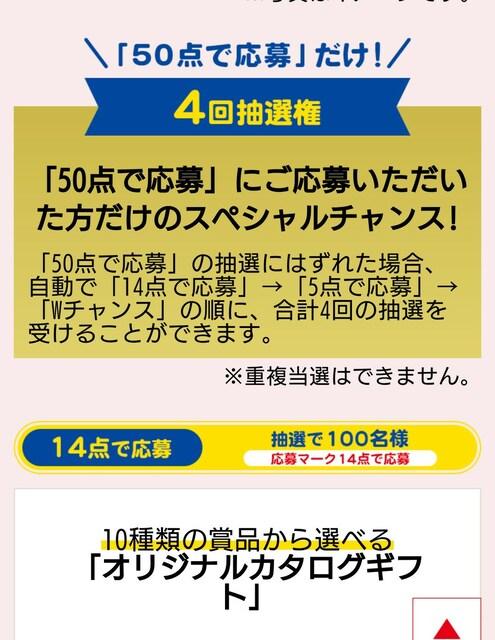 LG21 R 1 キャンペーン応募50枚 集めている方、応募される方