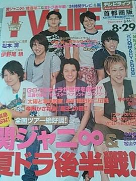 TVライフ 2008/8/16→8/29 関ジャニ∞丸ごと一冊