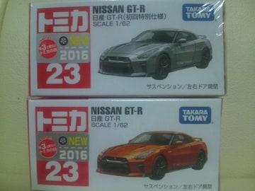 トミカ ��23 日産GT・R 通常版 & 初回特別仕様