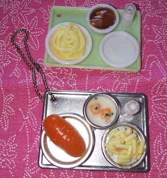 小学校の給食昭和30年代あげぱん・シチュー&昭和40年代ソフト麺・カレースープ