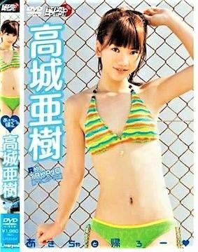◆AKB48・高城亜樹 / 生写真付き 〜あきちゃと帰ろー