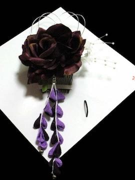 【和の志】振袖用☆手作り髪飾り☆紫・薔薇