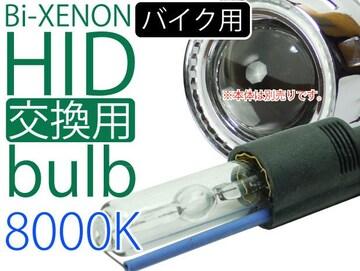 HIDバルブ8000Kバイク用バイキセノン交換用1本as80068K