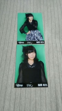 AKB48 デッサン指原莉乃特典写真2枚セット