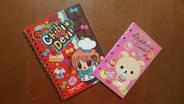 シール手帳2冊セット☆リラックマ