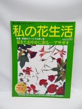 1811 私の花生活 no.66 特集:夏をたおやかに彩る