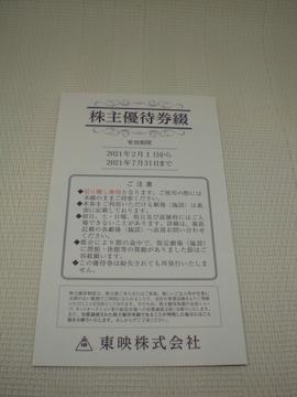東映株主優待券綴1冊