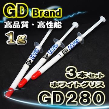 【GD280】 CPUグリス サーマルグリス(ホワイト) 1g x3本