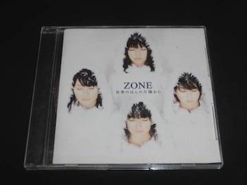 ZONE/世界のほんの片隅から [Maxi]
