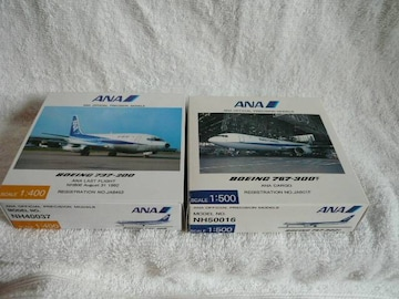 モデルプレーン「NH40037 NH50016セット」(C1)