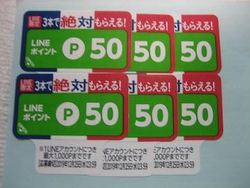 【送料無料】LINEポイント/ラインポイント P100(6本分)�C ポイント消化に