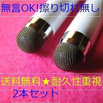 送料無料★耐久性重視★ホワイト2本★スマホタッチペン★新品