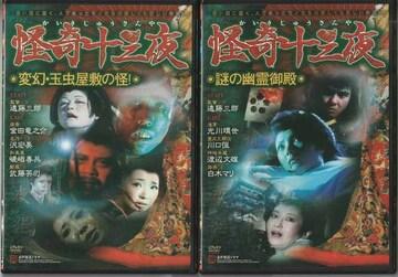 2巻セット・怪奇十三夜 「変幻・玉虫屋敷の怪」「謎の幽霊御殿」